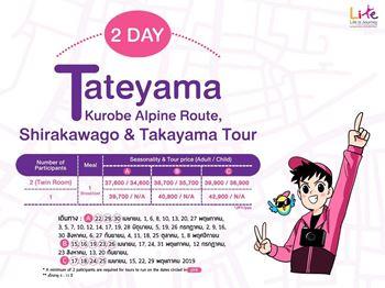 2 Day Tour Tateyama Kurobe Alpine Route, Shirakawago & Takayama