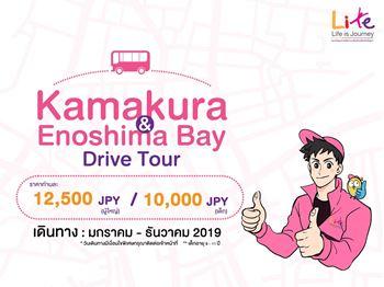 1 Day Tour Kamakura & Enoshima Bay