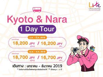 Kyoto & Nara 1 Day Tour