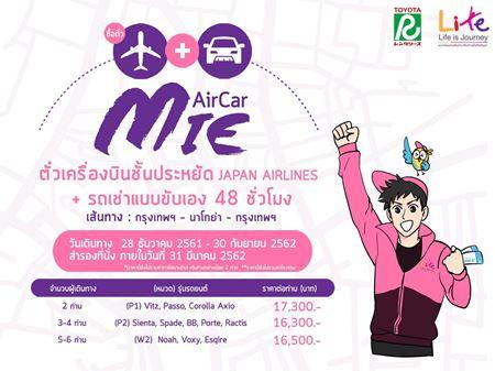 AirCar Mie