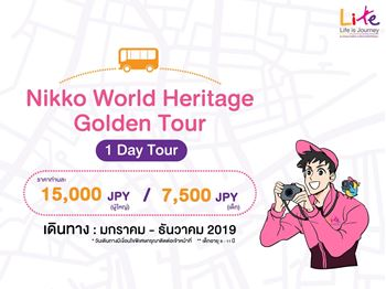 Nikko 1 Day Tour