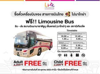 Limousine Bus Chubu Centrair Airport - Ktoto Station